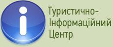 Туристично-Інформаційний Центр